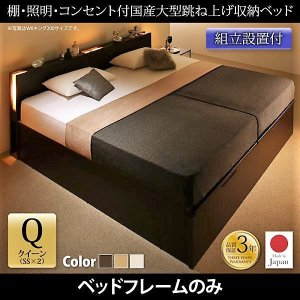 ベッドフレームのみ ベッド 跳ね上げ 収納 縦開き クイーン SS×2 棚 照明・ 組立設置付|alla-moda