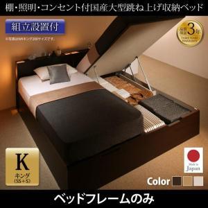 ベッドフレームのみ ガス圧 ベッド 跳ね上げ 収納 縦開き キング SS+S 棚 照明・ 組立設置付|alla-moda