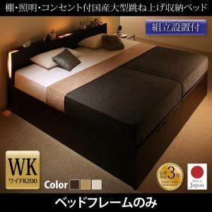 ベッドフレームのみ ベッド 跳ね上げ 収納 縦開き ワイドK200 ガス圧 組立設置付|alla-moda