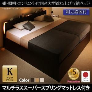 ガス式 収納ベッド 跳ね上げ キング SS+S マットレス付き フランスベッド マルチラススーパースプリング 縦開き ガス圧 組立設置付|alla-moda