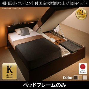 ベッドフレームのみ ベッド ガス圧 跳ね上げ 収納 縦開き キング SS+S ガス圧 お客様組立|alla-moda