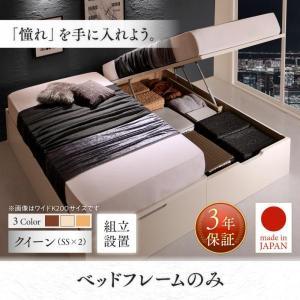 ガス圧 ベッドフレームのみ クイーン SS×2 跳ね上げ 収納ベッド 縦開き 組立設置付|alla-moda
