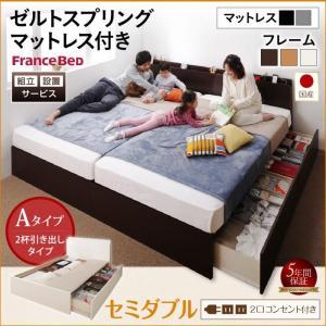 セミダブル 連結収納ベッド 組立設置付 壁付け 国産 ファミリー フランスベッド ゼルトスプリングマットレス付き Aタイプ alla-moda
