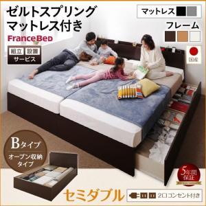 セミダブル 連結収納ベッド 組立設置付 壁付け 国産 ファミリー フランスベッド ゼルトスプリングマットレス付き Bタイプ alla-moda