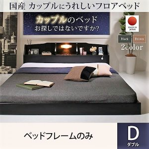 ベッドフレームのみ ダブルベッド フロアベッド照明付|alla-moda
