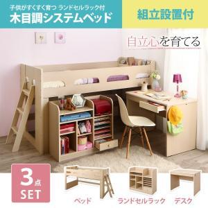 木目調 システムベッド 子供ベッド 学習机 ランドセルラック付 シングル 組立設置付 ap   4つ...