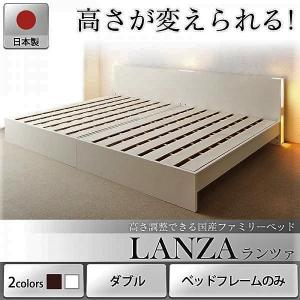 ベッドフレームのみ ダブルベッド ファミリーベッド 高さ調整 お客様組立|alla-moda