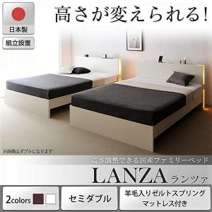 セミダブル ファミリーベッド フランスベッド 羊毛入りゼルトスプリングマットレス付き 高さ調整 組立設置付 alla-moda