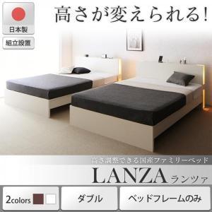 ベッドフレームのみ ダブルベッド ファミリーベッド 高さ調整 組立設置付|alla-moda