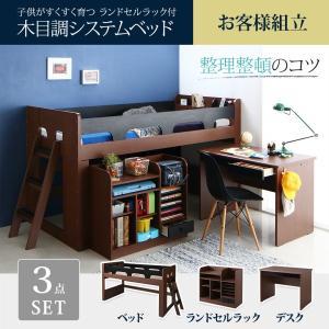 木目調システムベッド 子供ベッド 学習机 ランドセルラック付 シングル ブラウン ap   4つの収...