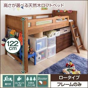 ロフトベッド ロータイプ ベッドフレームのみ ロータイプ 天然木 ロフトベッド|alla-moda