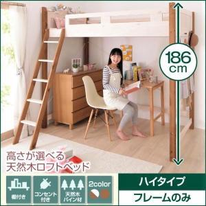 ロフトベッド ハイタイプ ベッドフレームのみ 天然木 ロフトベッド|alla-moda