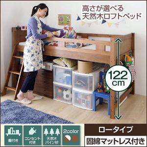 ロフトベッド ロータイプ 固綿マットレス付き 天然木 ロフトベッド|alla-moda