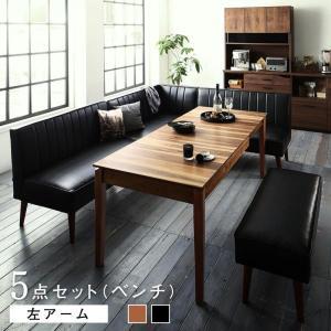 大型 L字 リビングダイニングセット 5点セット(テーブル+2人掛けソファ2脚+アームソファ1脚+ベンチ1脚) 左アーム W120-180|alla-moda