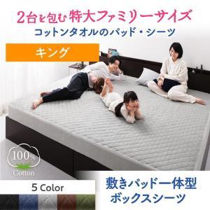 タオルのパッドシーツ コットン 綿 100% 敷きパッド一体型ボックスシーツ キング 大きなファミリーサイズ|alla-moda