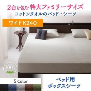 ボックスシーツ ベッド用 ワイドK240 大きなファミリーサイズ タオル コットン 100%|alla-moda