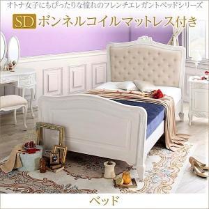 セミダブル フレンチエレガントベッド おしゃれ ボンネルコイル alla-moda