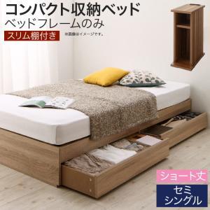 セミシングル 収納ベッド ベッドフレームのみ スリム棚セット ショート丈|alla-moda