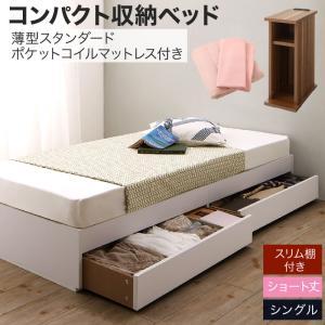ベッド 収納 シングル ショート丈 薄型スタンダードポケットコイル スリム棚セット|alla-moda