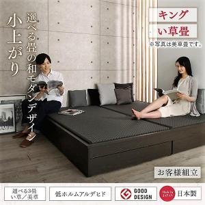 キングベッド 大型ベッドサイズの引出収納付き 選べる畳の和デザイン小上がり い草畳|alla-moda