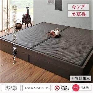 キングベッド 大型ベッドサイズの引出収納付き 選べる畳の和デザイン小上がり 美草畳 お客様組立 alla-moda