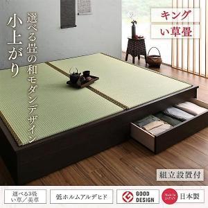 キングベッド 大型ベッドサイズの引出収納付き 選べる畳の和デザイン小上がり い草畳 組立設置付 alla-moda
