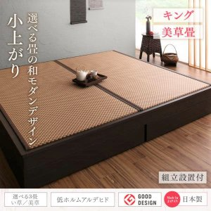 キングベッド 大型ベッドサイズの引出収納付き 選べる畳の和デザイン小上がり 美草畳 組立設置付|alla-moda