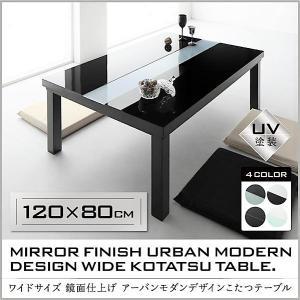こたつ テーブル単品 4尺長方形 80×120 ワイドサイズ 鏡面仕上げ alla-moda
