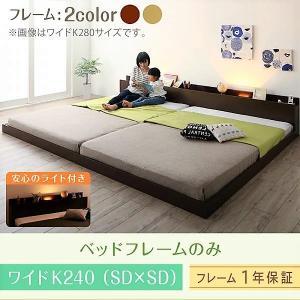 ベッドフレームのみ ワイドK240 SD×2 棚 コンセント ライト付き 大型モダン   ■お部屋や...