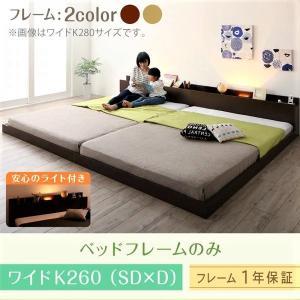 ベッドフレームのみ ワイドK260 SD+D 棚 コンセント ライト付き 大型モダン   ■お部屋や...