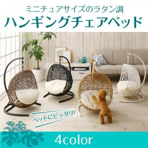 ペットにぴったり ミニチュアサイズのラタン調ハンギングチェアベッド|alla-moda