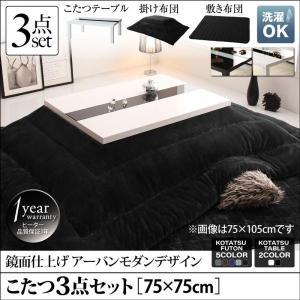 こたつ 3点セット テーブル+掛・敷布団 鏡面仕上 正方形 75×75 alla-moda