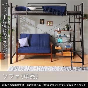 専用別売品 ソファ 2 人掛け 高さが選べる シンプルロフトベッド用|alla-moda