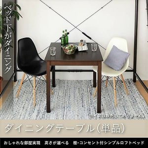 専用別売品 ダイニングテーブル W75 高さが選べる シンプルロフトベッド用|alla-moda