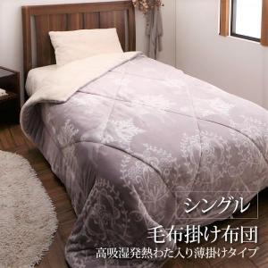 毛布掛布団 高吸湿発熱わた入り 薄掛けタイプ シングル 北欧モダンスタイル|alla-moda