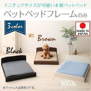 ペットベッド ベッドフレームのみ ミニチュアサイズが可愛い木製|alla-moda