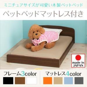 ペットベッド ワンちゃんベッド マットレス付き ミニチュアサイズが可愛い木製|alla-moda