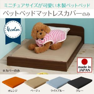ミニチュアサイズが可愛い木製ペットベッド専用別売品 マットレスカバー|alla-moda