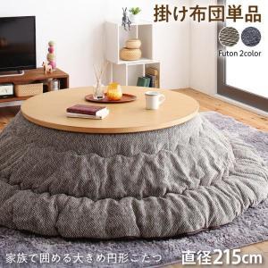 こたつ用掛け布団単品 円形直径215 直径105cm天板対応 大きめ 円形|alla-moda