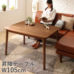 昇降テーブル テーブル W105 天然木ウォールナット材 北欧シンプル|alla-moda