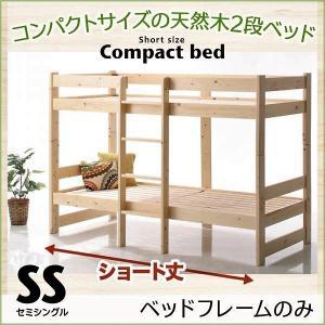 セミシングル 2段ベッド 丈夫 ベッドフレームのみ ショート丈 天然木|alla-moda
