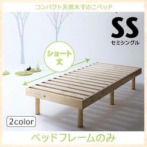 セミシングル 天然木すのこベッド ベッドフレームのみ ショート丈|alla-moda