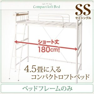 ベッドフレームのみ ロフトベッド ロータイプ ハイタイプにも セミシングル コンパクト ショート丈|alla-moda