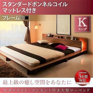 キングベッド 大型ローベッド スタンダードボンネルコイル|alla-moda