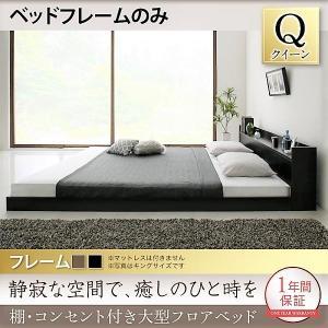 ベッドフレームのみ クイーン大型フロアベッド|alla-moda