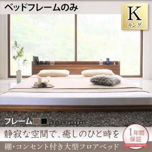 ベッドフレームのみです。 この商品にはマットレスは含まれていません。  ベッドを寝るだけの家具からイ...