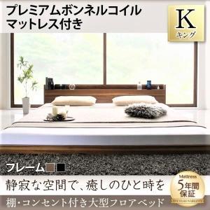 キングベッド 大型フロアベッド プレミアムボンネルコイル alla-moda