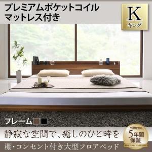 キングベッド 大型フロアベッド プレミアムポケットコイル alla-moda