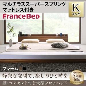 キングベッド 大型フロアベッド フランスベッド マルチラススーパースプリングマットレス付き alla-moda