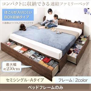 セミシングル 連結ファミリーベッド ベッドフレームのみ Aタイプ|alla-moda